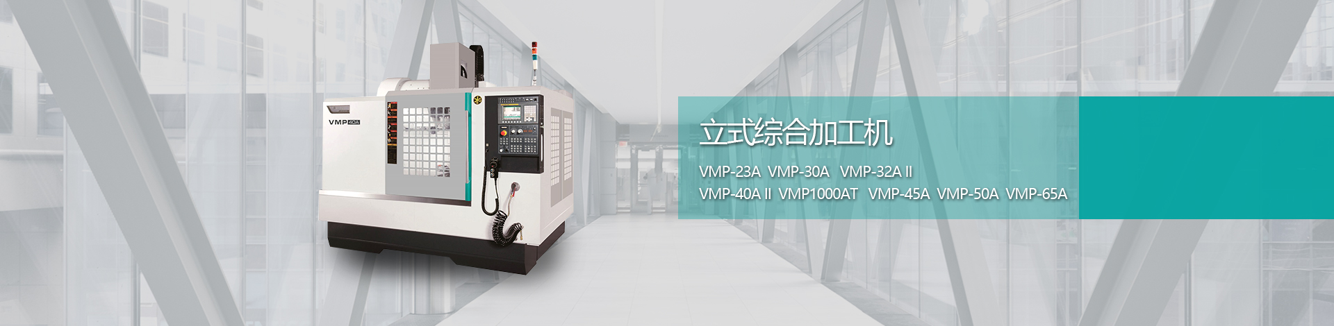 加工中心 VMP-40A II
